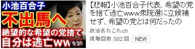 ⑦吉永小百合さんからのお願い憲法9条を守って!憲法に自衛隊を書き込むと未必の故意殺人みたいになるんじゃないの!即決銃殺刑も適用されそう!