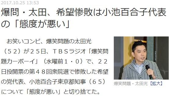 ⑦【護憲派叩き始まる】エダノンを太田コ光が攻撃!テレビがセクハラ青山雅幸を大報道!