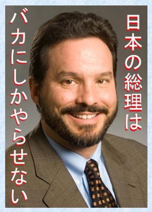 ⑪【CSIS】ウン小池もウン小泉進も豊田真由ウン子もマイケル・グリーン友の会構成員!