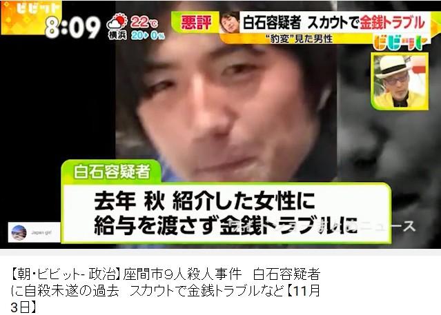 ⑦いつもニコニコ殺人鬼白石隆浩はAV男優!大屋は井上尚弥の父!