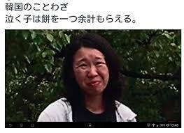 ①【ヘイトスピーチ許さない劇場】の崔江以子が豊田真由子に似ている件!