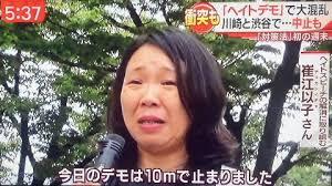 ③【ヘイトスピーチ許さない劇場】の崔江以子が豊田真由子に似ている件!