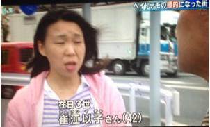 ④【ヘイトスピーチ許さない劇場】の崔江以子が豊田真由子に似ている件!