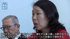 ⑦【ヘイトスピーチ許さない劇場】の崔江以子が豊田真由子に似ている件!