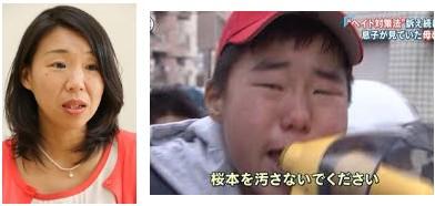 ⑧【ヘイトスピーチ許さない劇場】の崔江以子が豊田真由子に似ている件!