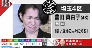 ⑫【ヘイトスピーチ許さない劇場】の崔江以子が豊田真由子に似ている件!