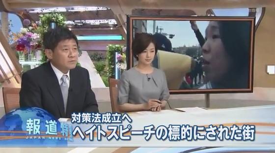 28【ヘイトスピーチ許さない劇場】の崔江以子が豊田真由子に似ている件!