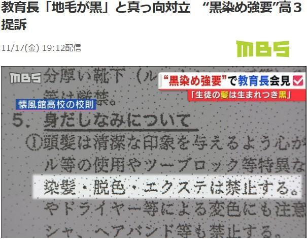 ⑦【頭がおかしい生まれつき茶髪劇場】の女子高生は生まれつき黒!