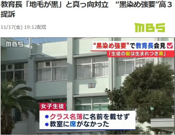 ⑧【頭がおかしい生まれつき茶髪劇場】の女子高生は生まれつき黒!