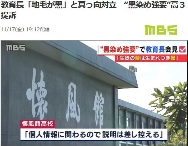 ⑩【頭がおかしい生まれつき茶髪劇場】の女子高生は生まれつき黒!