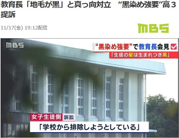 ⑪【頭がおかしい生まれつき茶髪劇場】の女子高生は生まれつき黒!