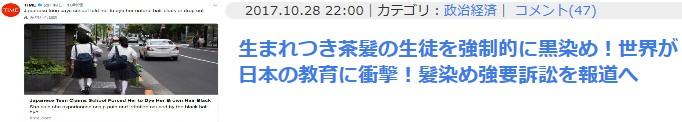 ⑬【頭がおかしい生まれつき茶髪劇場】の女子高生は生まれつき黒!