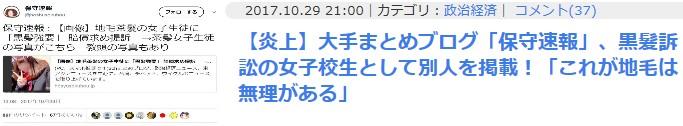 ⑮【頭がおかしい生まれつき茶髪劇場】の女子高生は生まれつき黒!