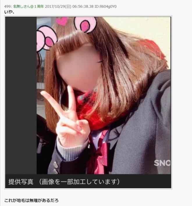 ⑰【頭がおかしい生まれつき茶髪劇場】の女子高生は生まれつき黒!