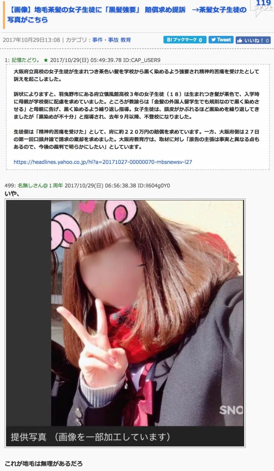 ⑯【頭がおかしい生まれつき茶髪劇場】の女子高生は生まれつき黒! (2)