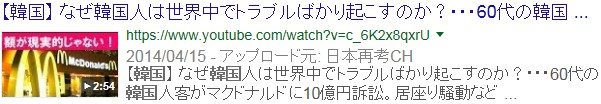 ①【韓国朝鮮人国】訴訟件数は日本の100倍以上偽証600倍世界一の訴訟大国!