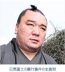 ①【モンゴリアンとウンコリアン】字似 殺人 覚醒剤 暴力 八百長 嘘つき!