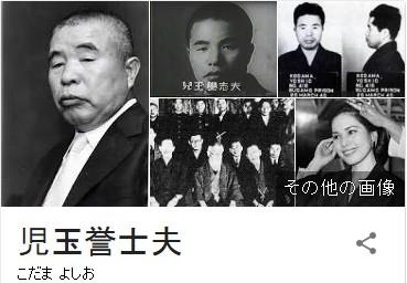 ⑨モンゴリアンウンコリアンオウム石原三浦和義放火殺人松竹大谷殺人時津風児玉誉士夫!