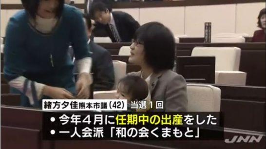 ⑥【平成末期熊本バカ女現る!】緒方夕佳が子連れ議会強行!光浦靖子顔似!