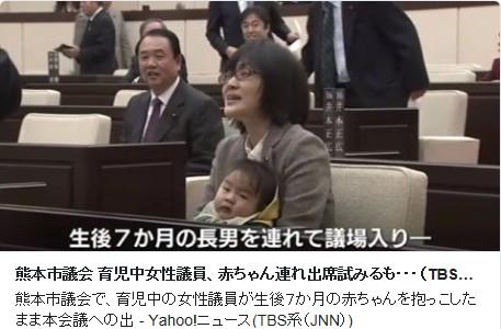 ⑦【平成末期熊本バカ女現る!】緒方夕佳が子連れ議会強行!光浦靖子顔似!