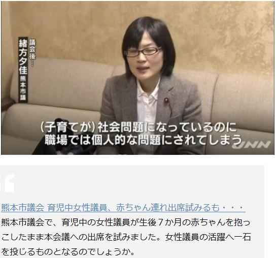 ⑧【平成末期熊本バカ女現る!】緒方夕佳が子連れ議会強行!光浦靖子顔似!