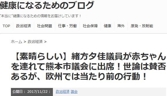 ⑨【平成末期熊本バカ女現る!】緒方夕佳が子連れ議会強行!光浦靖子顔似!