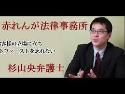 ⑥火病弁護士【杉山央】のモザイク無し犯行写真が公開されていた!