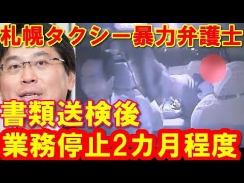 ⑦火病弁護士【杉山央】のモザイク無し犯行写真が公開されていた!