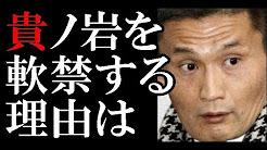 ⑮朝青龍に殴られた川奈毅と日馬富士に殴られた貴ノ岩!どちらもキモイ顔してる!