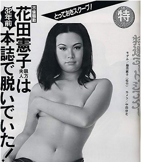 ①藤田憲子は全裸ヌードモデルだった!