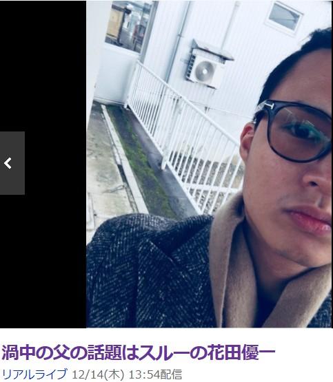 ⑪富岡茂永は呪い祟り遺書を2300箇所に送っていた!富岡真理子に切られた運転手の右腕ほぼ切断!