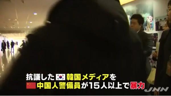 ⑤中国で強行取材ウンコ韓国カメラマンがボコボコに殴られる!