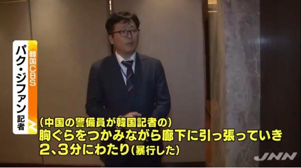 ⑥中国で強行取材ウンコ韓国カメラマンがボコボコに殴られる!