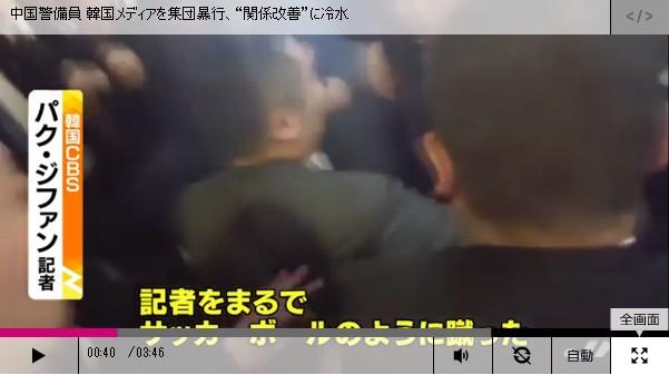 ⑦中国で強行取材ウンコ韓国カメラマンがボコボコに殴られる!