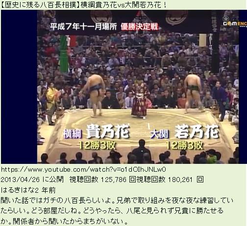 ①ウンコ若貴乃花の八百長相撲と白鵬vs朝青龍を検証!