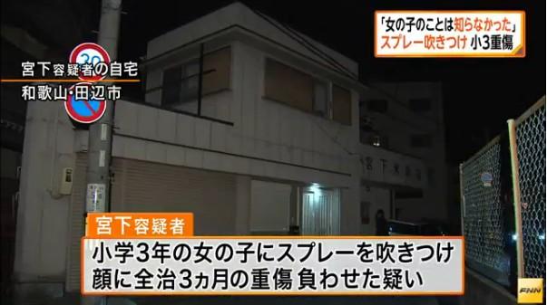③全治3か月女児強姦魔【宮下裕介】米穀店和歌山職員を逮捕!