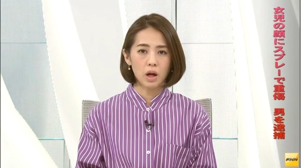 ⑫全治3か月女児強姦魔【宮下裕介】米穀店和歌山職員を逮捕!