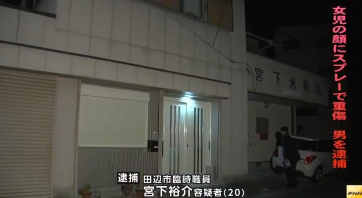 ⑯全治3か月女児強姦魔【宮下裕介】米穀店和歌山職員を逮捕!