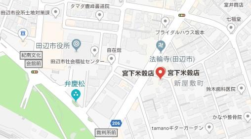 ⑱全治3か月女児強姦魔【宮下裕介】米穀店和歌山職員を逮捕!
