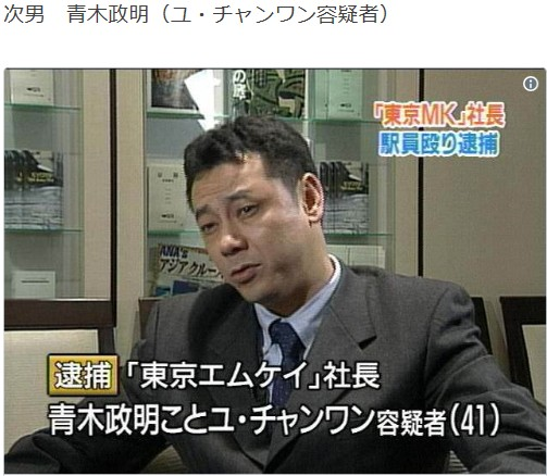 ①【逮捕】MKタクシー社長ユ・チャンワン!武器商人チェ・チャンハン!韓国で大量の覚せい剤売買!