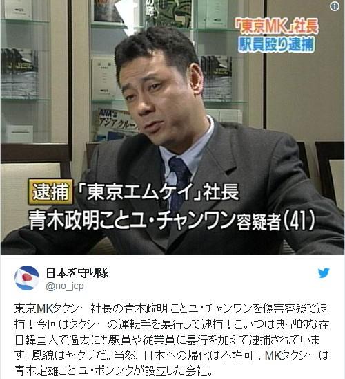 ②【逮捕】MKタクシー社長ユ・チャンワン!武器商人チェ・チャンハン!韓国で大量の覚せい剤売買!