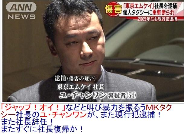 ③【逮捕】MKタクシー社長ユ・チャンワン!武器商人チェ・チャンハン!韓国で大量の覚せい剤売買!