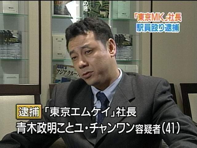 ⑤【逮捕】MKタクシー社長ユ・チャンワン!武器商人チェ・チャンハン!韓国で大量の覚せい剤売買!