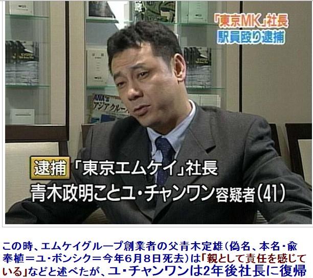 ④【逮捕】MKタクシー社長ユ・チャンワン!武器商人チェ・チャンハン!韓国で大量の覚せい剤売買!