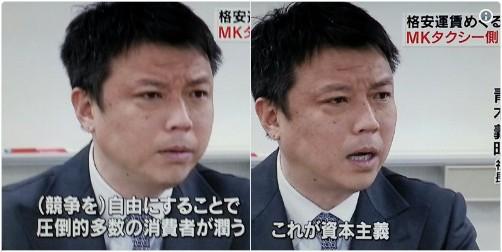 ⑥【逮捕】MKタクシー社長ユ・チャンワン!武器商人チェ・チャンハン!韓国で大量の覚せい剤売買!