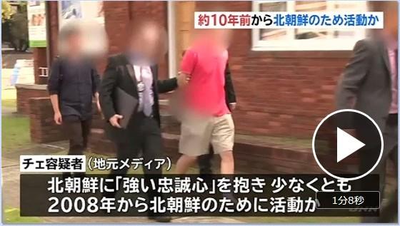 ⑩【逮捕】MKタクシー社長ユ・チャンワン!武器商人チェ・チャンハン!韓国で大量の覚せい剤売買!