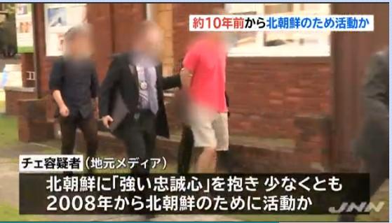 ⑪【逮捕】MKタクシー社長ユ・チャンワン!武器商人チェ・チャンハン!韓国で大量の覚せい剤売買!
