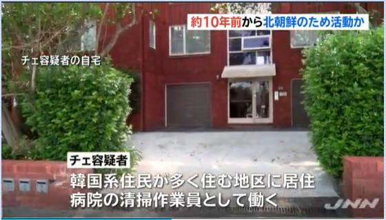 ⑫【逮捕】MKタクシー社長ユ・チャンワン!武器商人チェ・チャンハン!韓国で大量の覚せい剤売買!