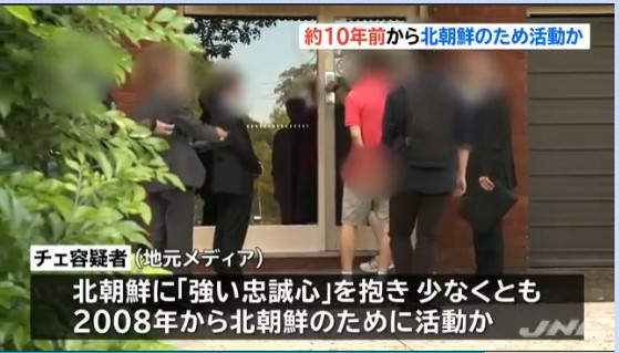⑬【逮捕】MKタクシー社長ユ・チャンワン!武器商人チェ・チャンハン!韓国で大量の覚せい剤売買!
