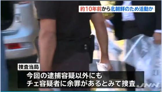 ⑭【逮捕】MKタクシー社長ユ・チャンワン!武器商人チェ・チャンハン!韓国で大量の覚せい剤売買!